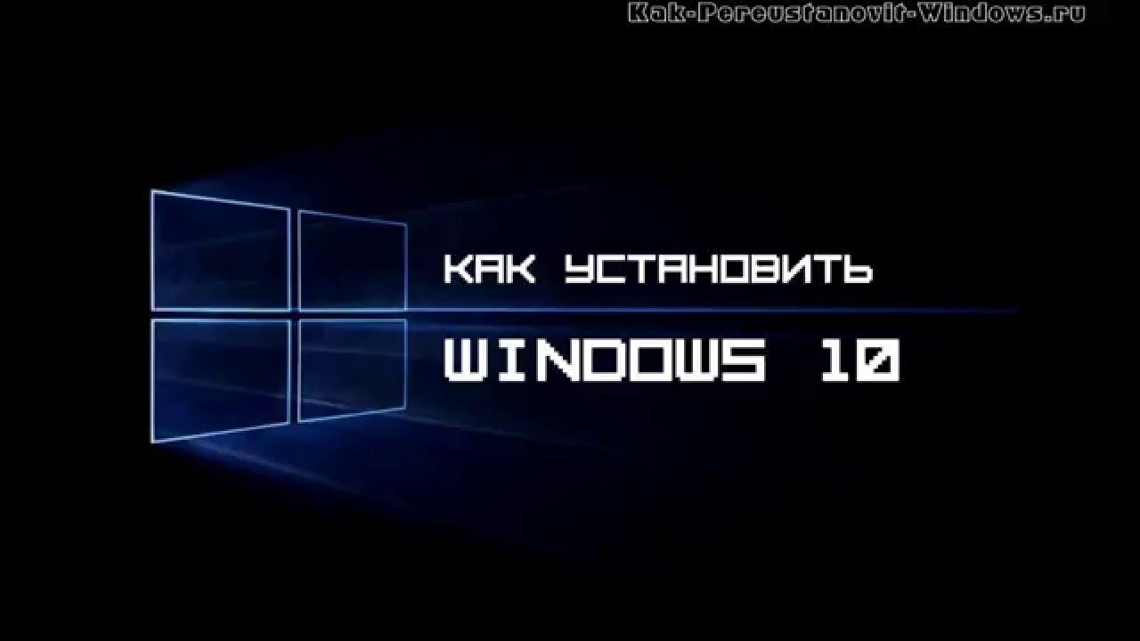 """Как установить Windows 10"""" заблокирована Как установить Windows 10"""