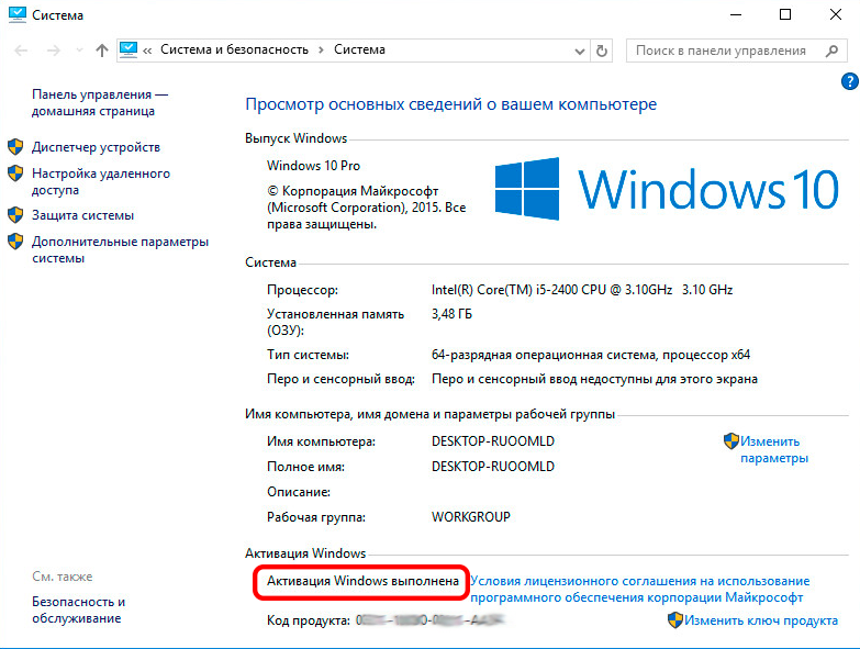 Активация Windows 10 прошла успешно