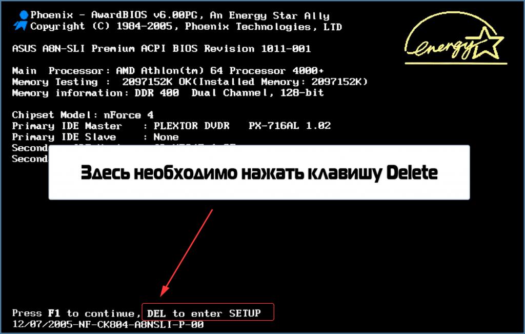 Вход в Phoenix BIOS: Нажмите клавишу Delete