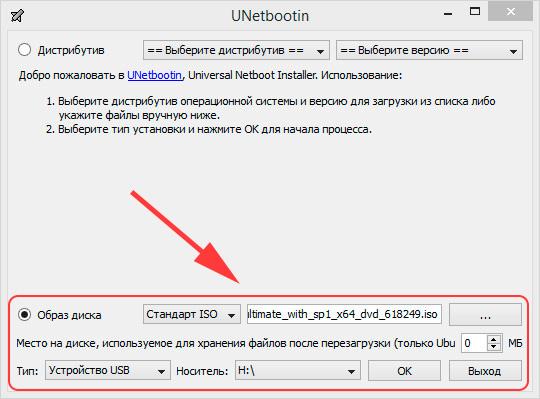 UNetBootin: Создание загрузочной флешки