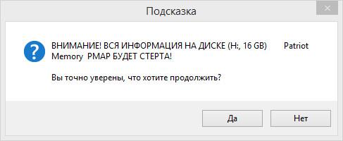 Предупреждение: все данные на USB-флешке будут стёрты