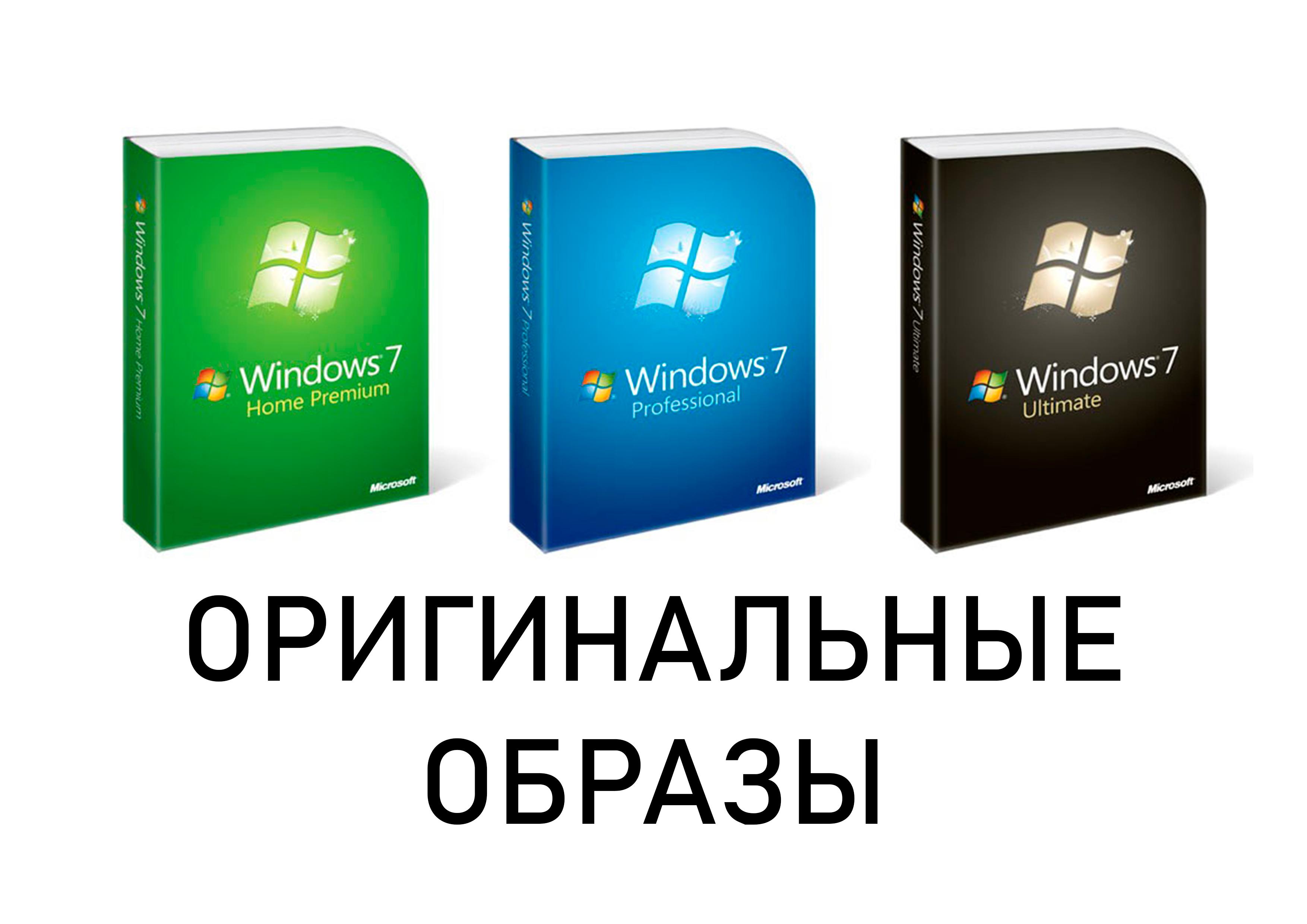 Скачать оригинальные образы Windows 7 (MSDN)