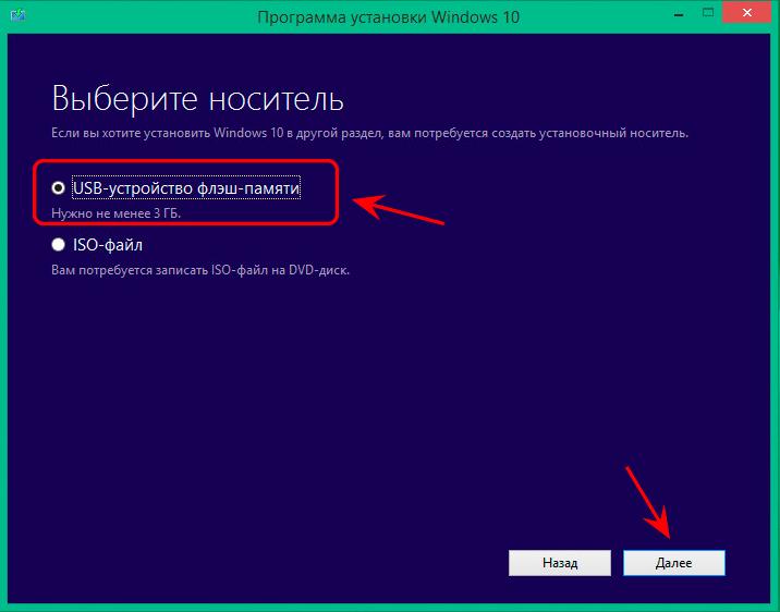 "MediaCreationTool - Выбор ""USB-устройство флэш-памяти"""