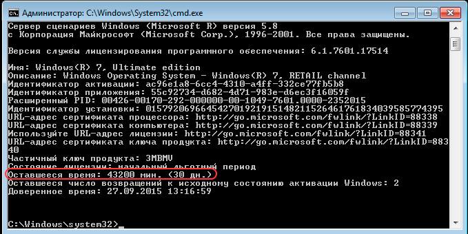 Информация о лицензии Windows 7