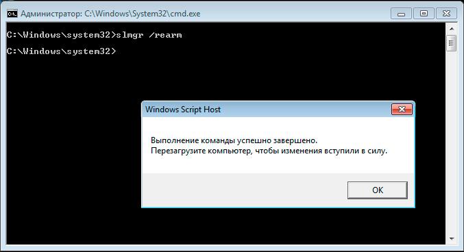 Отсрочка активации Windows 7 на 30 дней
