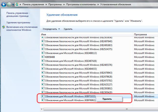 Удаление обновления КВ971033 в Windows 7