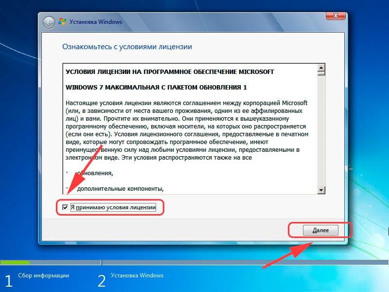 Принятие условии лицензии при установке ОС Windows 7