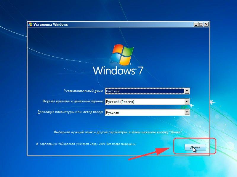 Выбор языка, далее, система не активирована.<br> Другие версии образов Windows 7 можно скачать <a href=