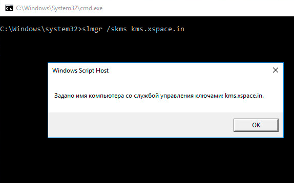 Активация Windows 10 с помощью KMSAuto - задано новое имя компьютера для службы управления ключами