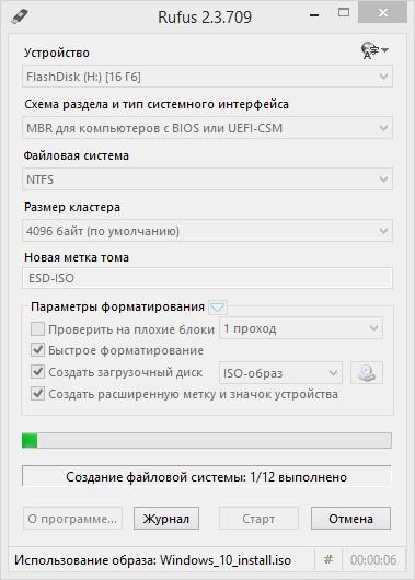 Процесс записи файлов на флешку программой Rufus
