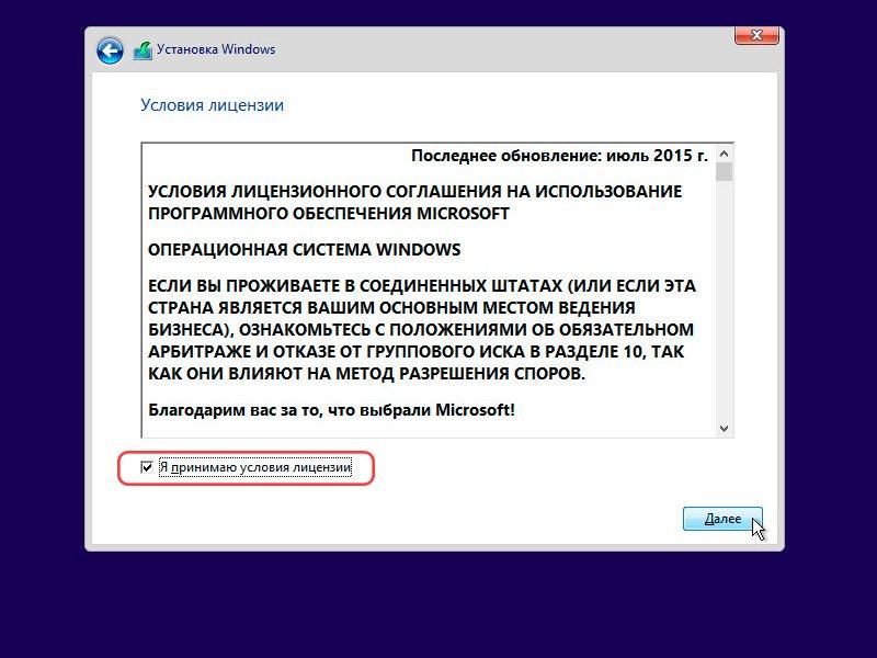 Условия лицензионного соглашения на использование Windows 10