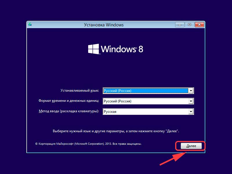 Выбор языка при установке Windows 8