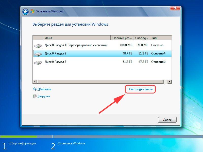 Скриншот окна выбора раздела диска для установки windows 7