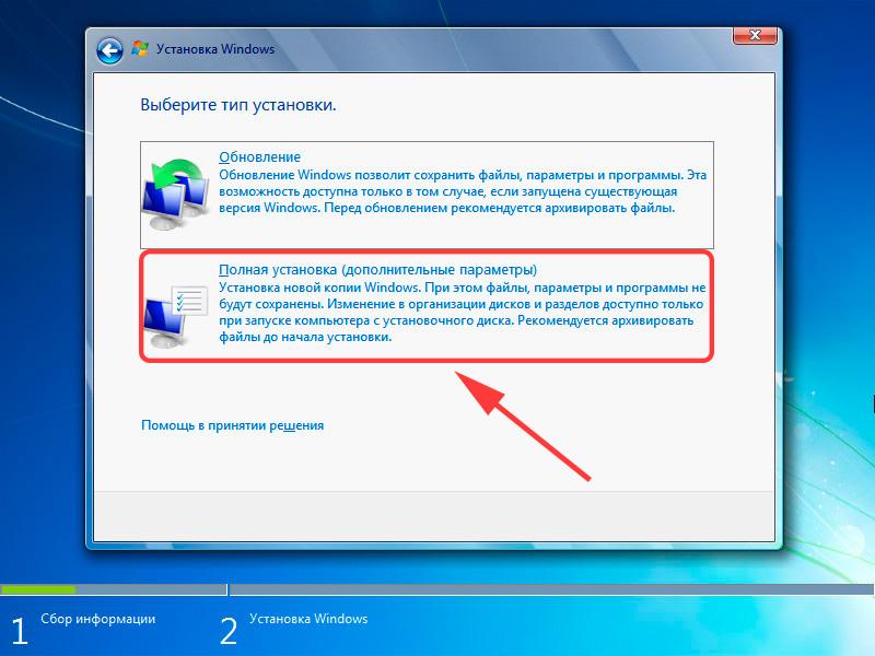 Выбор между обновлением существующей системы и полной установкой Windows 7