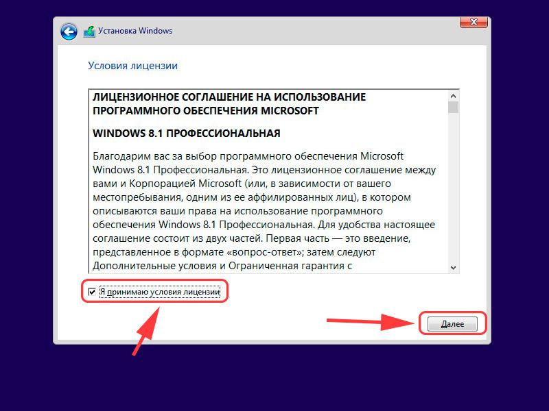 Лицензионное соглашение Windows 8