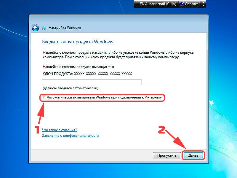 Окно ввода ключа активации Windows 7