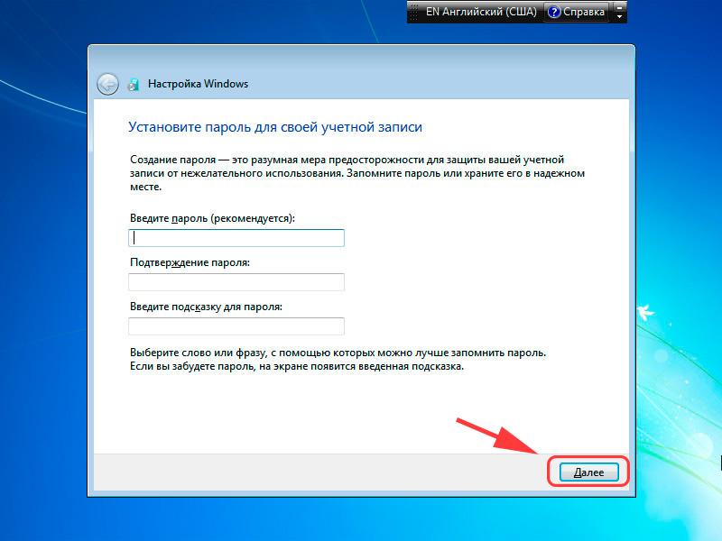 Окно для установки пароля учётной записи