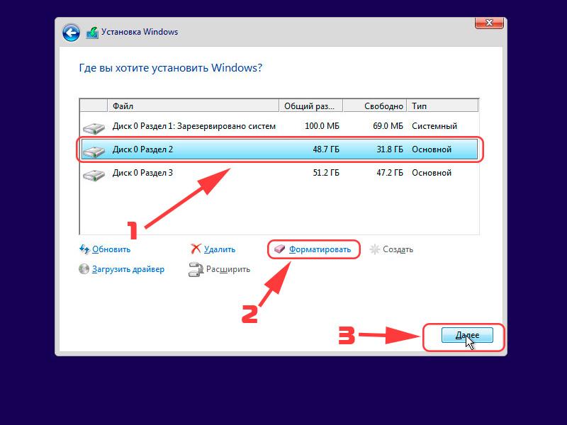Выбор раздела диска для установки Windows 10