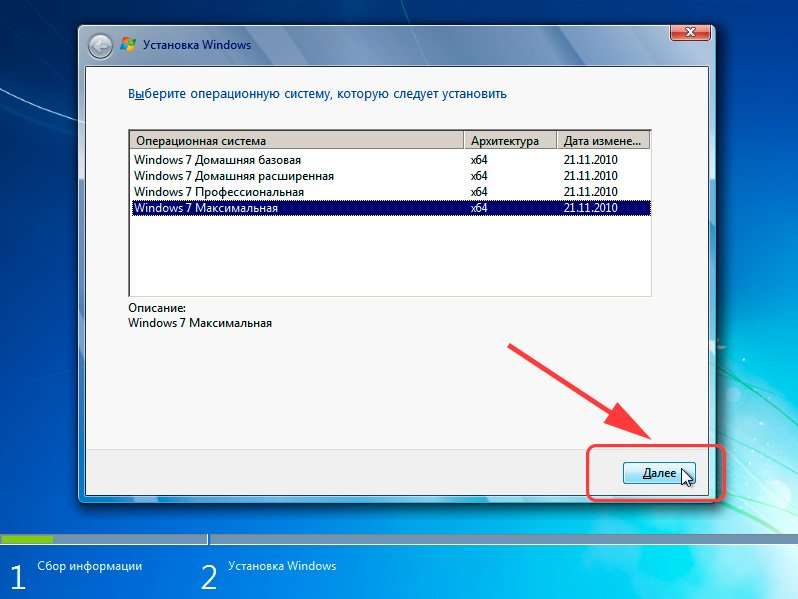Выберите версию и разрядность операционной системы