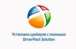 Установка драйверов с помощью DriverPack