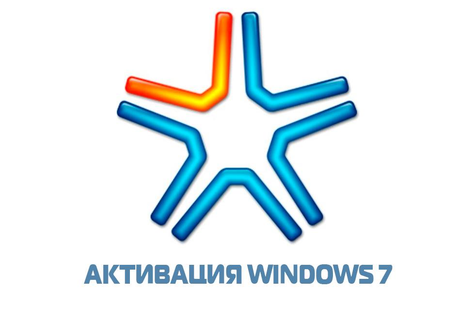 Как активировать Windows 7