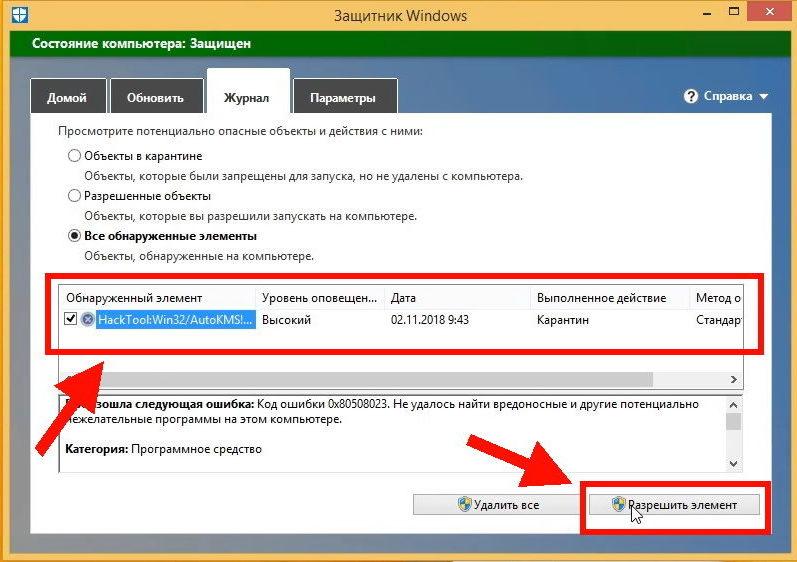 Находим угрозу HackTool:Win32/AutoKMS