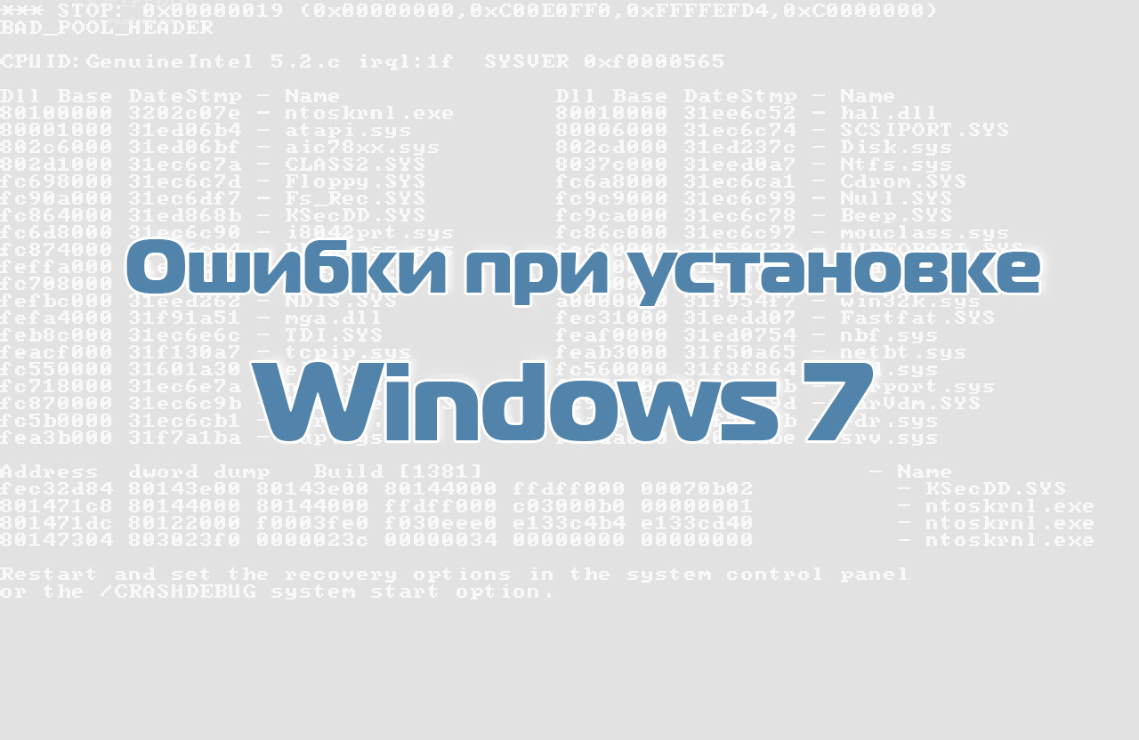 Ошибки при установке Windows 7