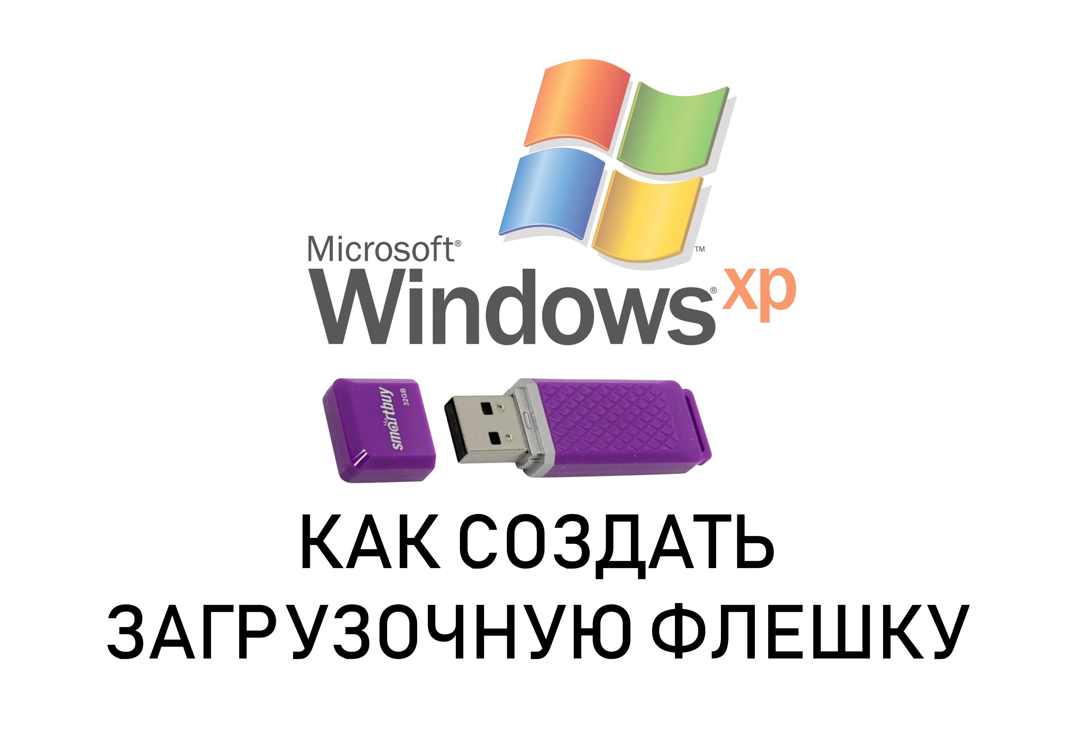 Как создать загрузочную флешку для установки Windows XP